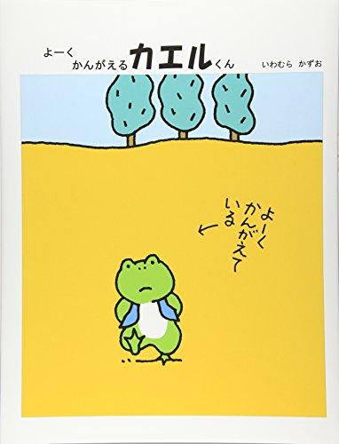 よーく かんがえるカエルくん (福音館の単行本)