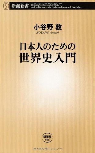 日本人のための世界史入門 (新潮新書)