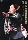 石川さゆり音楽会 2000秋 IN青山 夢ふっふっ…ふ[DVD]