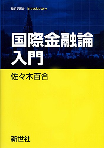 国際金融論入門 (経済学叢書Introductory)