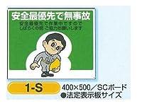 お願いマンガ標識 安全最優先で無事故 1-S SCボード 400×500