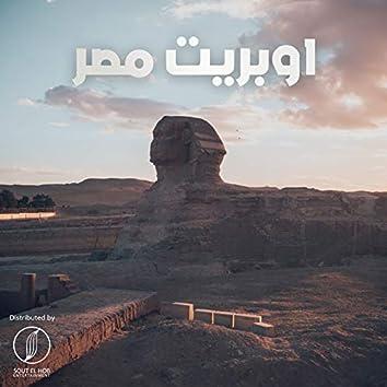 Kol Sharea Fe Masr (Operete)