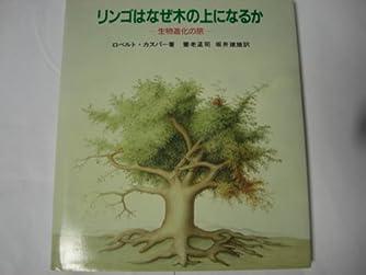 リンゴはなぜ木の上になるか―生物進化の旅