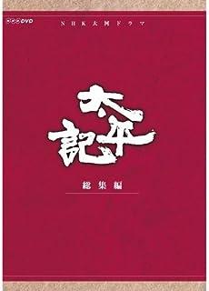 真田広之主演 大河ドラマ 太平記 総集編 DVD-BOX 全3枚【NHKスクエア限定商品】