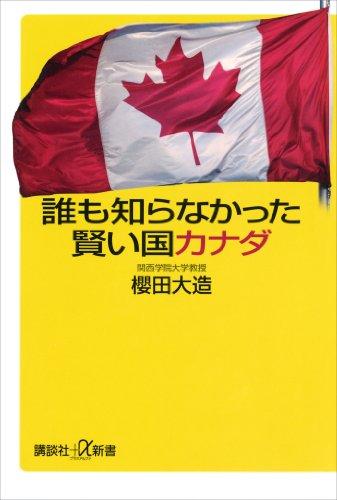 誰も知らなかった賢い国カナダ (講談社+α新書)