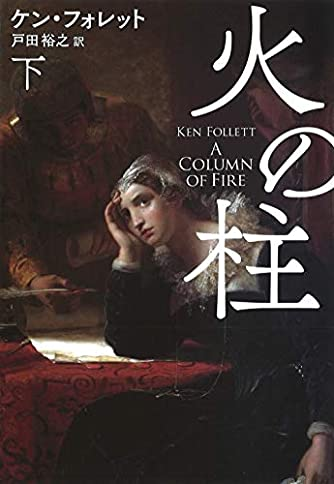 火の柱(下) (海外文庫)