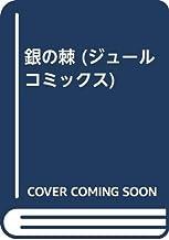 銀の棘 (ジュールコミックス)