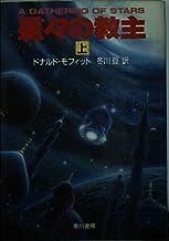 星々の教主 (上) (ハヤカワ文庫 SF (950))