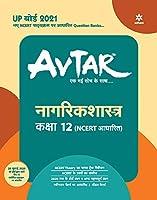 Avtar Nagrikshastra class 12 (NCERT Based) for 2021 Exam