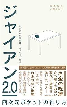 [尾倉 侑也, 山田あきと]のジャイアン2.0: 四次元ポケットの作り方
