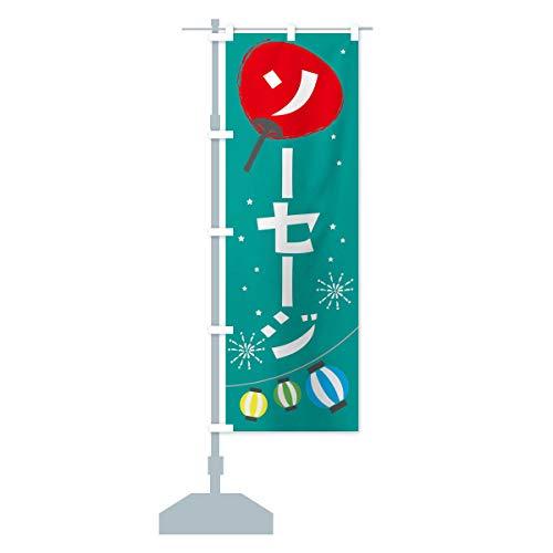 ソーセージ のぼり旗 サイズ選べます(コンパクト45x150cm 左チチ)