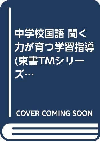 中学校国語 聞く力が育つ学習指導 (東書TMシリーズ)の詳細を見る