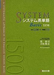 システム英単語Basic〈5訂版〉 (システム英単語シリーズ)