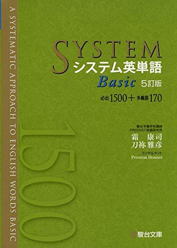 システム英単語Basic<5訂版> (システム英単語シリーズ)