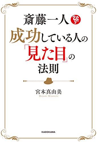 斎藤一人 成功している人の「見た目」の法則