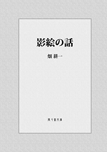 影絵の話 (風々齋文庫)