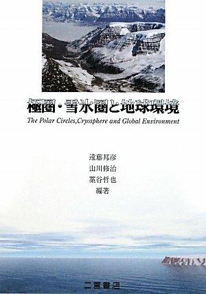 極圏・雪氷圏と地球環境の詳細を見る