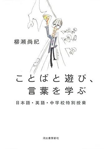 ことばと遊び、言葉を学ぶ: 日本語・英語・中学校特別授業