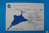 ESTER エステル 1/100スケール ウルトラ警備隊 ウルトラホーク1号 ウルトラメカニックシリーズ №6 ガレージキット