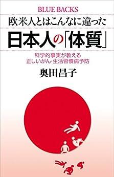 [奥田昌子]の欧米人とはこんなに違った 日本人の「体質」 科学的事実が教える正しいがん・生活習慣病予防 (ブルーバックス)
