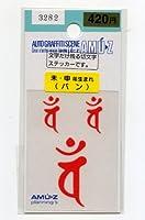 梵字ステッカー バン 小 赤