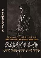 太秦ライムライト(2000枚限定生産)ブックレット付