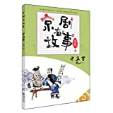 Stories of Peking Opera (Fifteen Strings of Cash) (Chinese Edition)