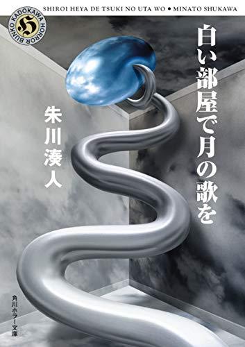 白い部屋で月の歌を (角川ホラー文庫)