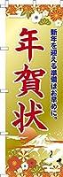 既製品のぼり旗 「年賀状3」 短納期 高品質デザイン 600mm×1,800mm のぼり