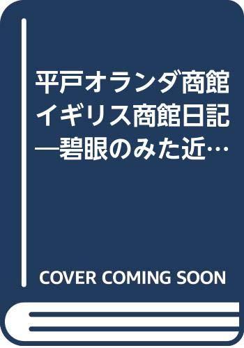 平戸オランダ商館イギリス商館日記―碧眼のみた近世の日本と鎖国への道 (日記・記録による日本歴史叢書)の詳細を見る