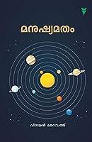 Manushyamatham