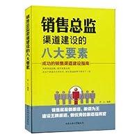 销售总监渠道建设的八大要素:成功的销售渠道建设指南