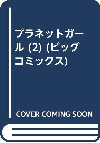 プラネットガール (2) (ビッグ コミックス)