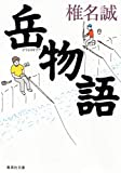岳物語 (集英社文庫)