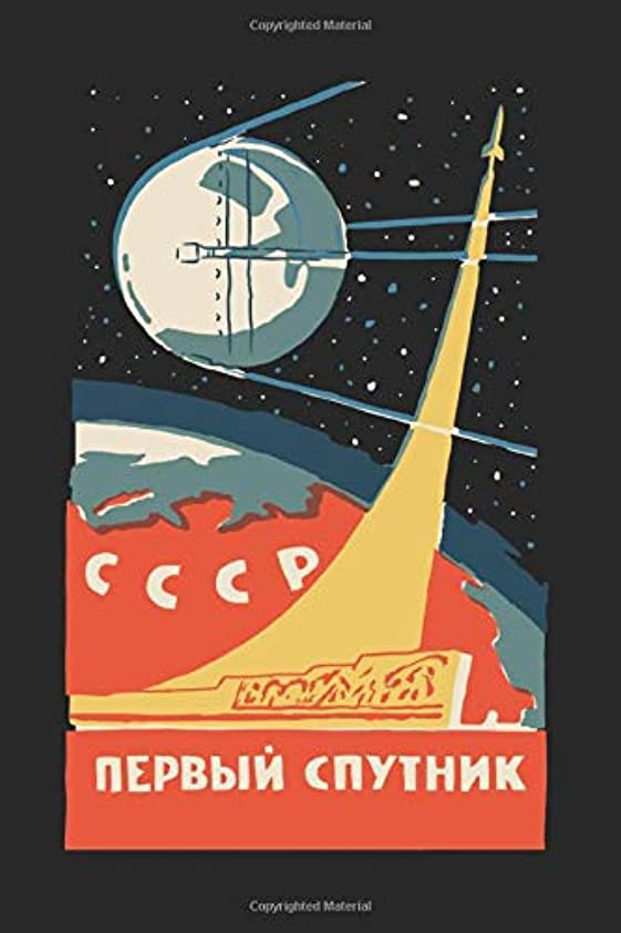 犬距離年金Sputnik: Notebook & Journal - Sputnik USSR Vintage Poster Journal, Communist USSR Space Note Book Or Composition Book, School, College or Office Gag Gift