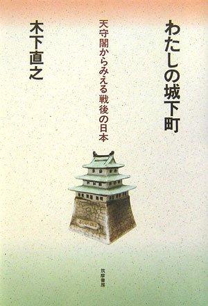 わたしの城下町―天守閣からみえる戦後の日本の詳細を見る