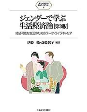 ジェンダーで学ぶ生活経済論[第3版]:持続可能な生活のためのワーク・ライフキャリア (新・MINERVA福祉ライブラリー 8)