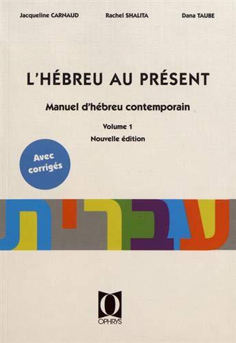 HEBREU AU PRESENT - VOLUME 1