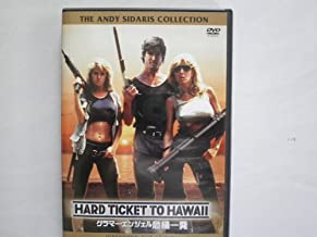 Hard Ticket To Hawaii (Director's Cut) Japan Edition