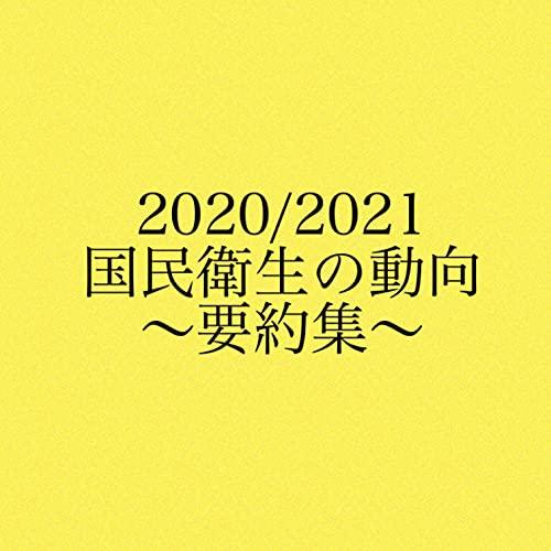 国民衛生の動向 2020/2021: 要約集