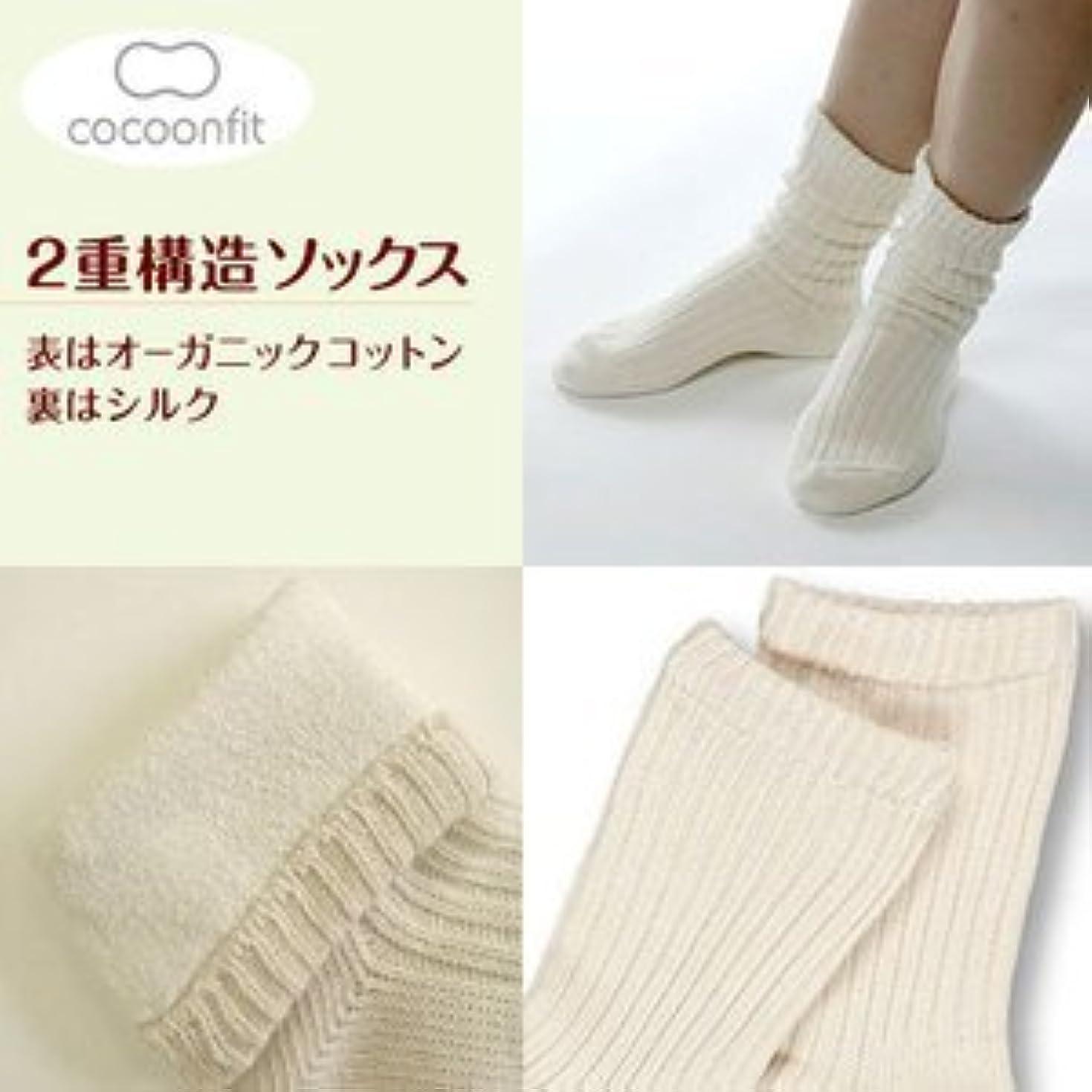 却下するブースト実験シルク 2重編みソックス (冷え取り靴下、冷えとり 靴下 シルク、重ね、二重)