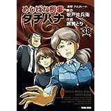 めしばな刑事タチバナ コミック 1-38巻セット