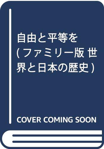 自由と平等を (ファミリー版 世界と日本の歴史)の詳細を見る