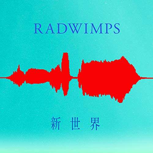 [single]新世界 – RADWIMPS[FLAC + MP3]