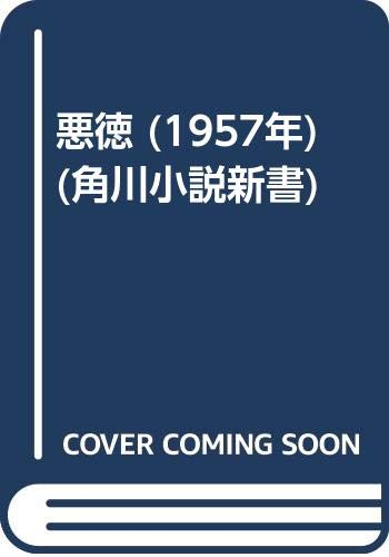 悪徳 (1957年) (角川小説新書)