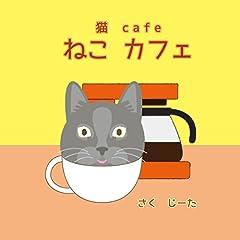 ねこ カフェ(猫 cafe):新装改訂版
