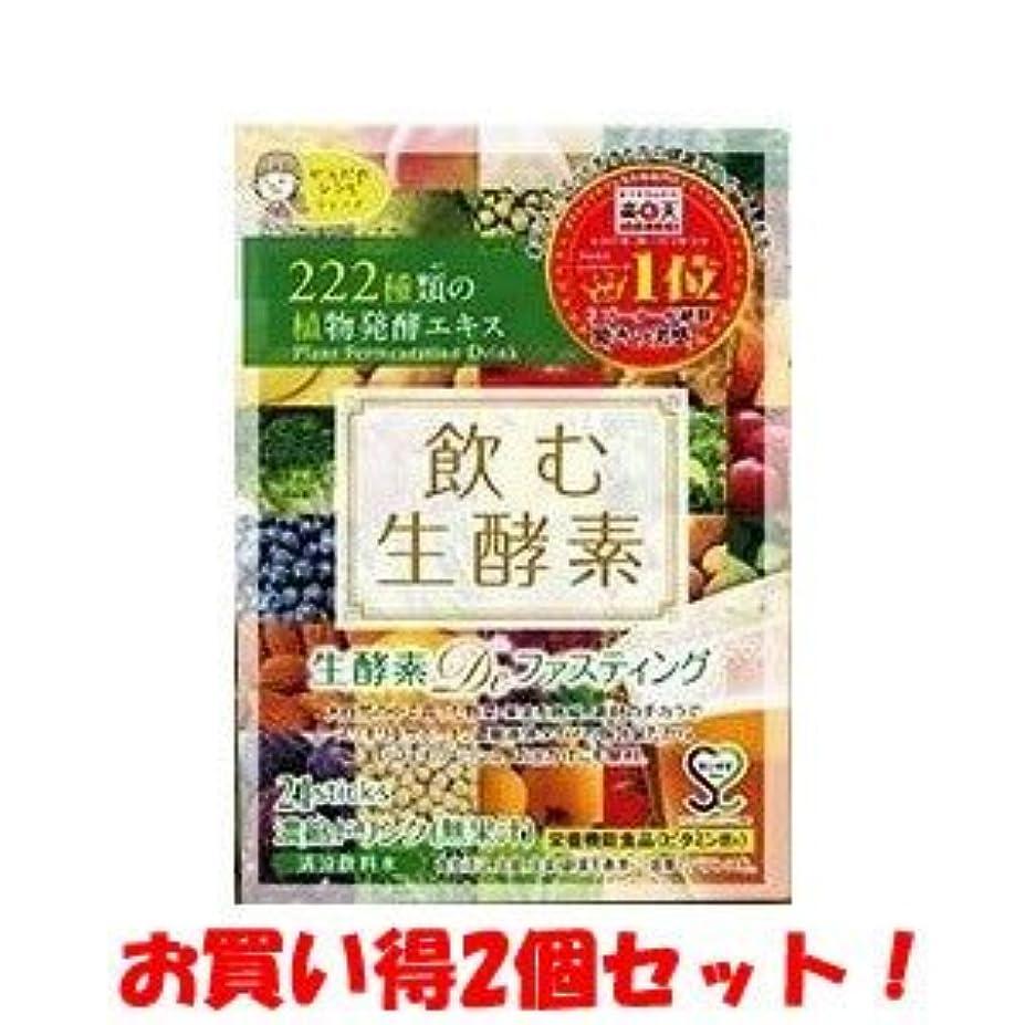 一緒に出発側面(ジプソフィラ)GypsophilA からだのレシピ 飲む生酵素 15g×21包/新商品/ダイエット/(お買い得2個セット)