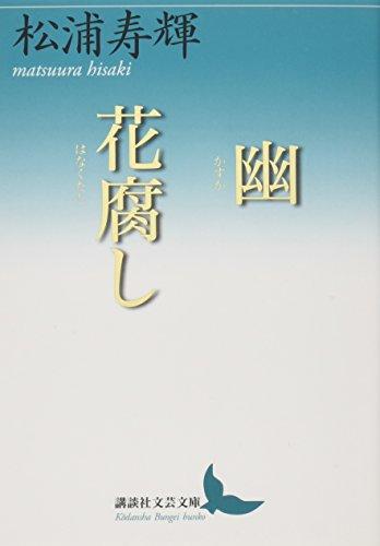 幽 花腐し (講談社文芸文庫)