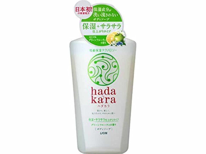 潜むコンクリートメトリックライオン hadakara(ハダカラ)ボディソープ 保湿+サラサラ仕上がりタイプ グリーンフルーティの香り 本体