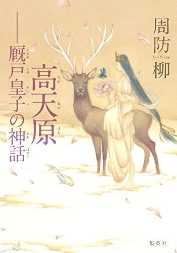 高天原──厩戸皇子の神話 (単行本)